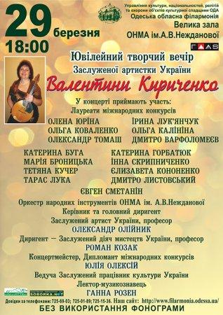 Творчий вечір заслуженої артистки України Валентини Кіріченко