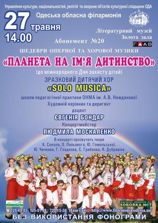 Абонемент №20 «Шедеври оперної та хорової музики»