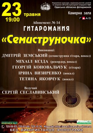Абонемент №14 «Гітароманія»