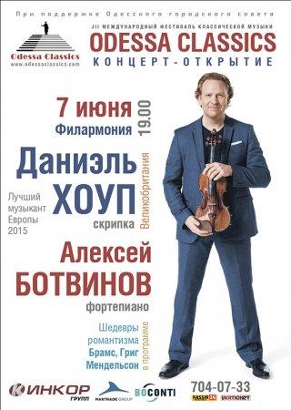 Міжнародний Музичний Фестиваль ODESSA CLASSICS