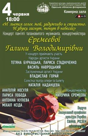Концерт пам'яті Галини Єремеєвої