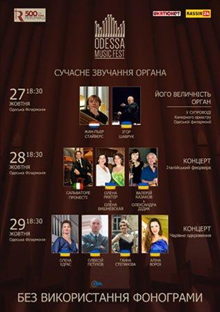 Odessa Music Fest. Його величність орган