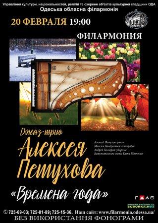 Концерт Олексія Петухова (фортепіано)
