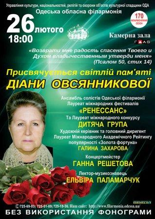 Концерт пам'яті Діани Овсянникової