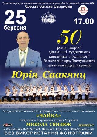 50 років творчої діяльності  Юрія Саакянца