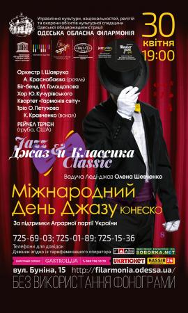 Концерт «Global Jazz Day ЮНЕСКО» в Одессе