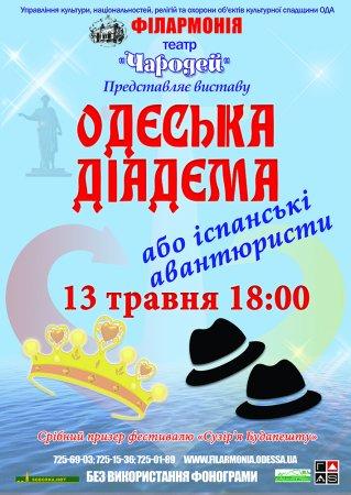 Одеська діадема або іспанські авантюристи
