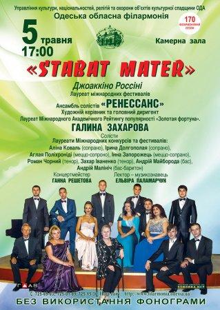 Концерт Ансамблю солістів Одеської філармонії «Ренессанс»