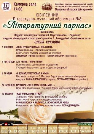 Літературний парнас (абонемент №8)