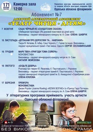 """Дитячий літературний """"Театр читця - дітям"""" (абонемент №7)"""