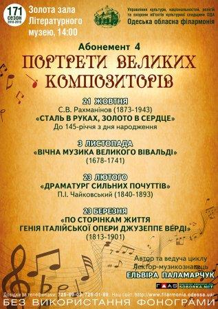 Портрети великих композиторів (абонемент №4)