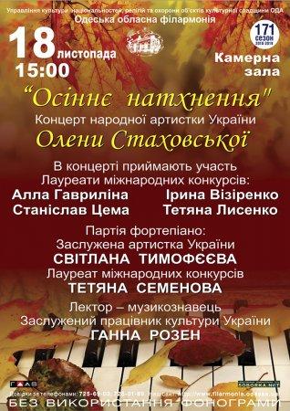 «Осіннє натхнення». Концерт народної артистки України Олени Стаховської