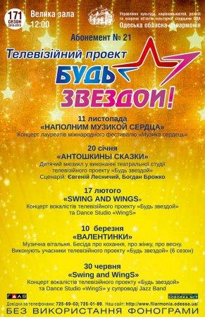 Абонемент №21 «Телевізійний проект «Будь звездой»