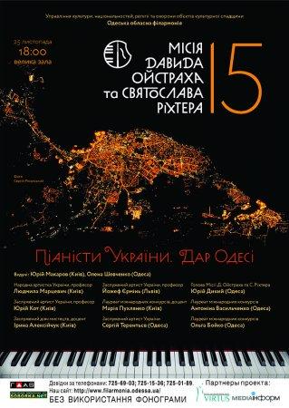 Пианисты Украины. Дар Одессе