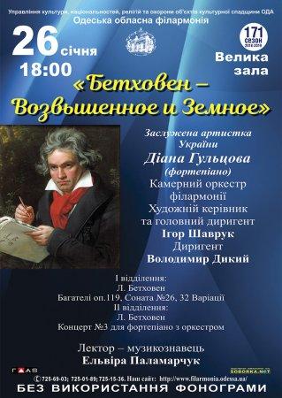 Концерт Діани Гульцової (фортепіано) та Камерного оркестра філармонії